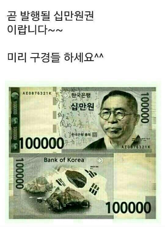 10만원권.jpg