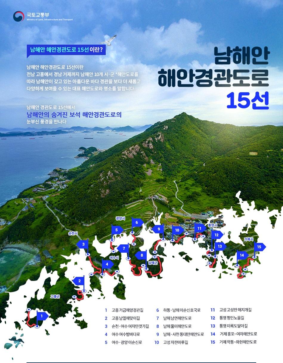 남해안해안경관도로15선.jpg