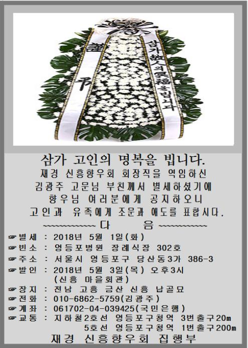 김광주 부친별세.jpg