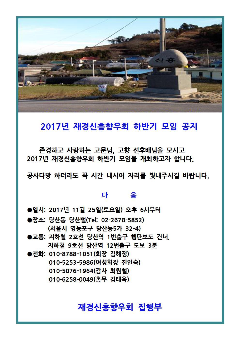 2017하반기_거금도닷컴홈피등록001.jpg