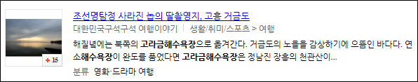 조선명탐정_사라진_놉의_딸_촬영지_고흥_거금도.png