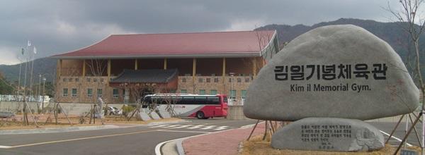 김일기념관.jpg