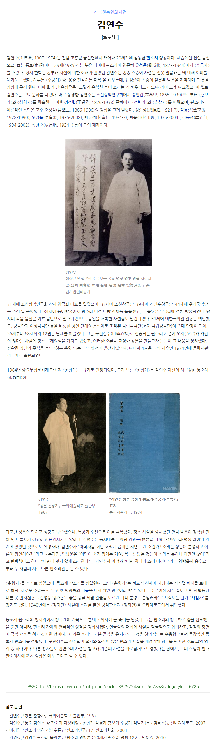 한국전통연희사전_동초_김연수.png