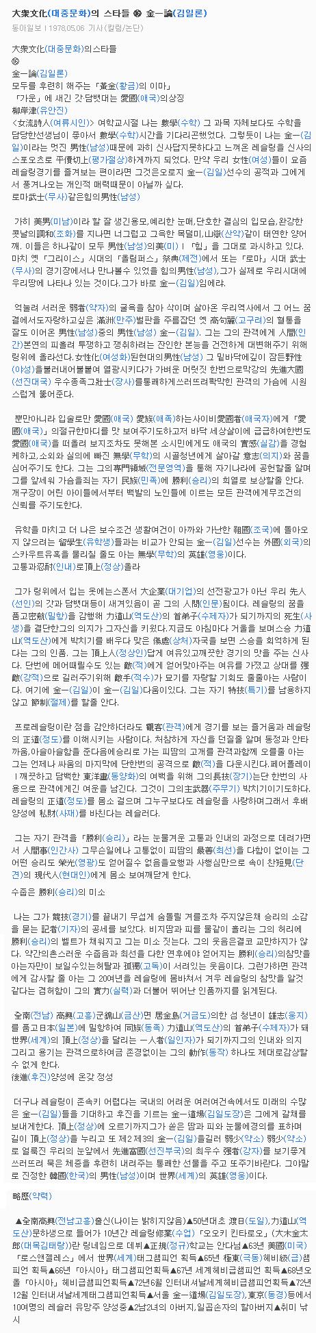 19780506_kimil_text.png