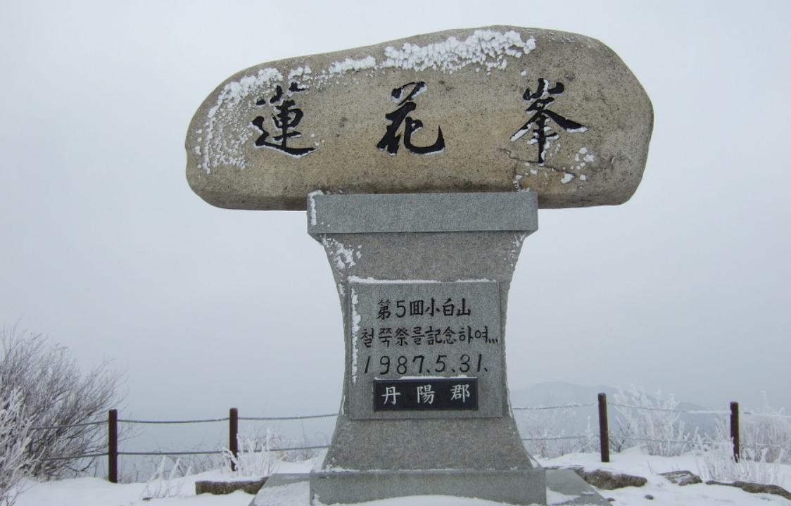 小白山 의 雪景3.jpg