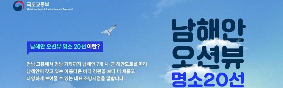 남해안 오션뷰 명소20선