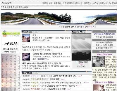 거금도닷컴_ver2.jpg