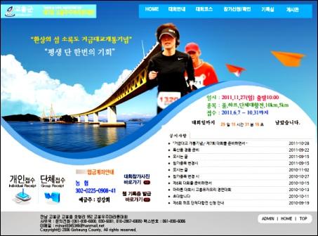 거금대교개통기념마라톤대회홈페이지.jpg