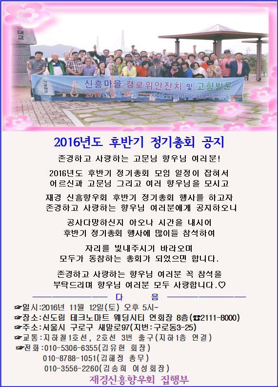 2016년도 후반기 총회(16.10.10).jpg
