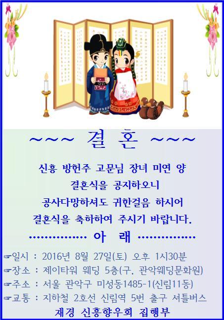 방헌주 자녀 결혼.jpg