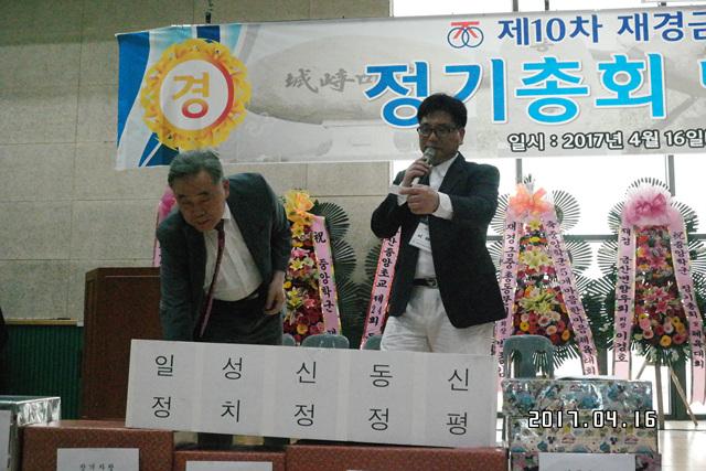 중앙24회정기총회사진 1049.jpg