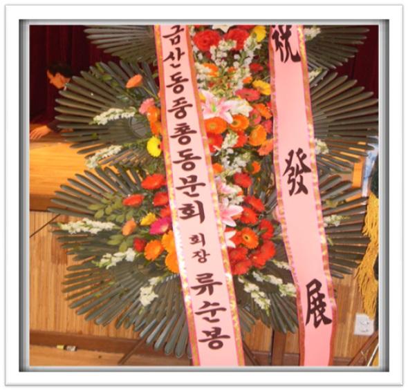 20100523_재경남천명천_인사7.jpg