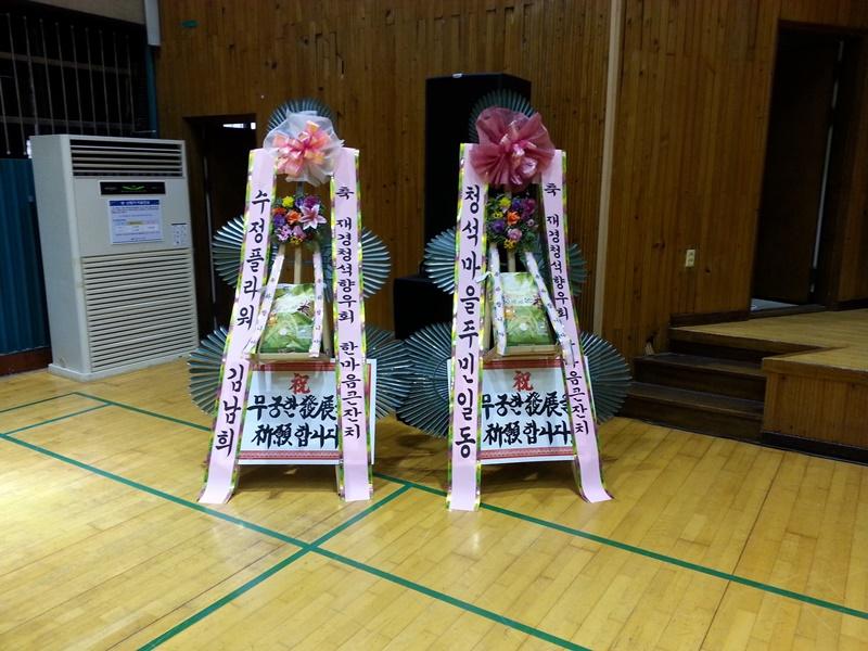 20141109_청석향우회 한마음 큰잔치 (3).jpg