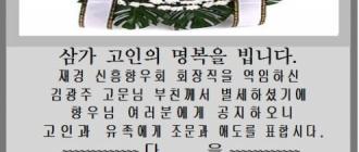 ▶◀부고(김광주 고문님 ...