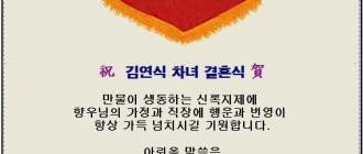 祝 ♡ 김연식 차녀 결혼...