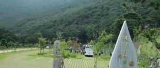 거금 생태숲공원~