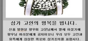 ▶◀부고(방헌상 향우회 ...