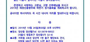 2019년재경신흥향우회...