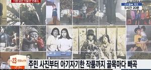 [연합뉴스TV] 섬 전체...