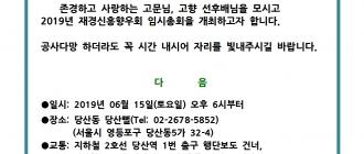 2019년 재경신흥향우회...