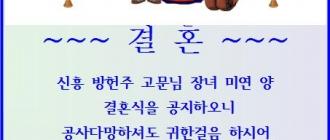 축 결혼(방헌주 고문님...