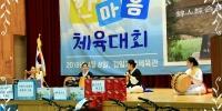 동문회 한마음 체육대회 7