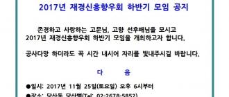 2017년 재경신흥향후회...