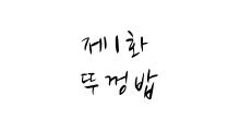 제1화 : 뚜껑밥