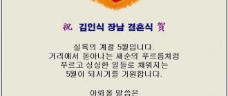 祝 ♡ 김인식 장남 결혼...