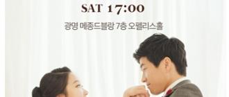 박용란 향우 장녀 결혼