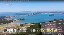 [어영차바다야] 전남 3...
